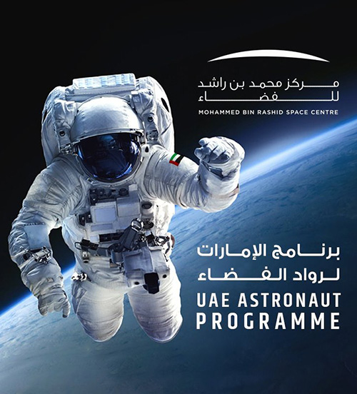 UAE Launches Astronaut Program