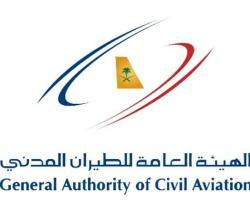 General Authority of Civil Aviation to Privatize Saudi Airports